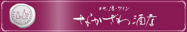 仲沢酒店トップ